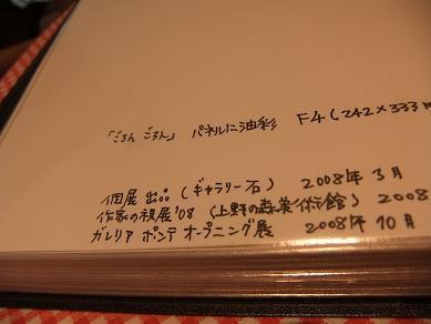 hashimoto02.JPG